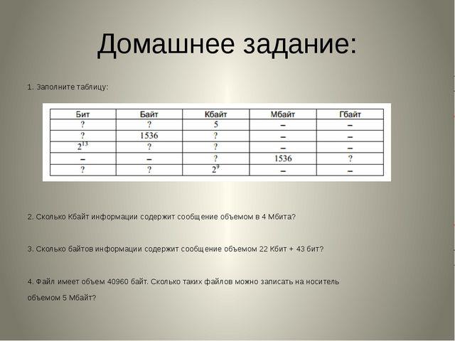 Домашнее задание: 1. Заполните таблицу: 2. Сколько Кбайт информации содержит...