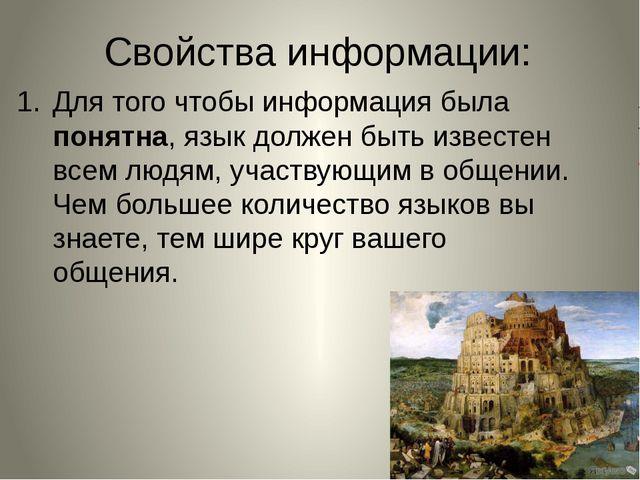 Свойства информации: Для того чтобы информация была понятна, язык должен быть...