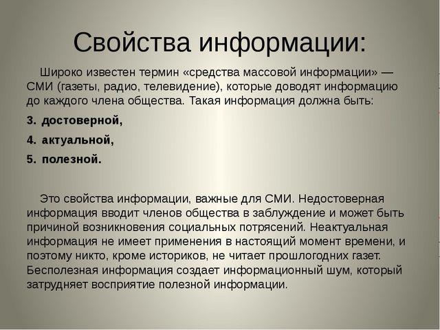 Широко известен термин «средства массовой информации» — СМИ (газеты, радио,...