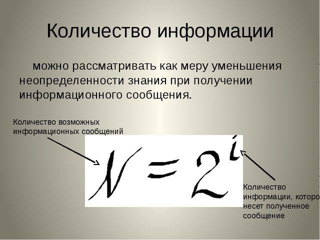 Количество информации можно рассматривать как меру уменьшения неопределеннос...