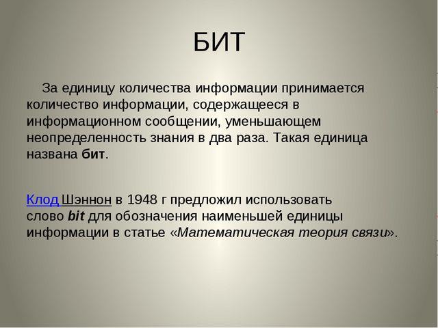 БИТ За единицу количества информации принимается количество информации, сод...