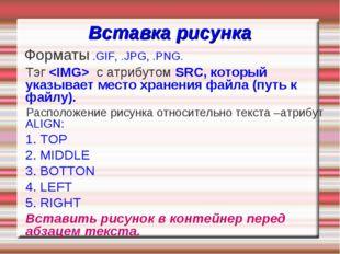 Вставка рисунка Форматы .GIF, .JPG, .PNG. Тэг  с атрибутом SRC, который указы
