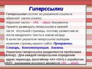 Гиперссылки Гиперссылки состоят из указателя ссылки и адресной части ссылки.