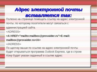 Адрес электронной почты вставляется так: Полезно на странице помещать ссылку