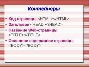 Контейнеры Код страницы  Заголовок  Название Web-страницы  Основное содержани