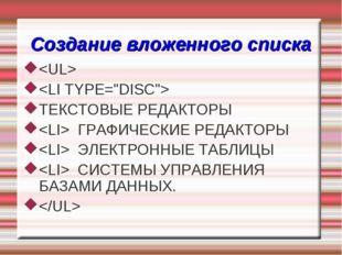Создание вложенного списка   ТЕКСТОВЫЕ РЕДАКТОРЫ  ГРАФИЧЕСКИЕ РЕДАКТОРЫ  ЭЛЕ