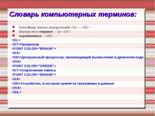 Словарь компьютерных терминов: Контейнер списка определений ,  Внутри него те