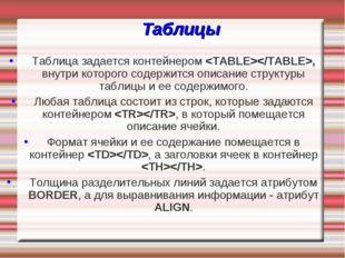 Таблицы Таблица задается контейнером , внутри которого содержится описание ст