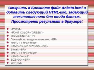 Открыть в Блокноте файл Anketa.html и добавить следующий HTML-код, задающий т