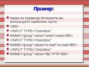 Пример: Какие из сервисов Интернета вы используете наиболее часто:  www e-mai