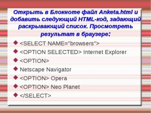 Открыть в Блокноте файл Anketa.html и добавить следующий HTML-код, задающий р