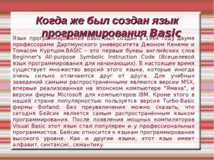 Когда же был создан язык программирования Basic Язык программирования Basic б