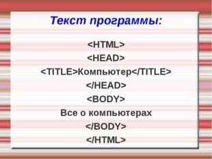 Текст программы:   Компьютер   Все о компьютерах