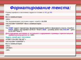 Форматирование текста: Размер шрифта в заголовках задается тэгами от Н1 до Н