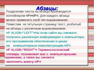 Абзацы: Разделение текста на абзацы производится контейнером . Для каждого а