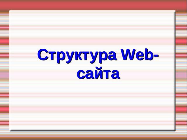 Структура Web-сайта