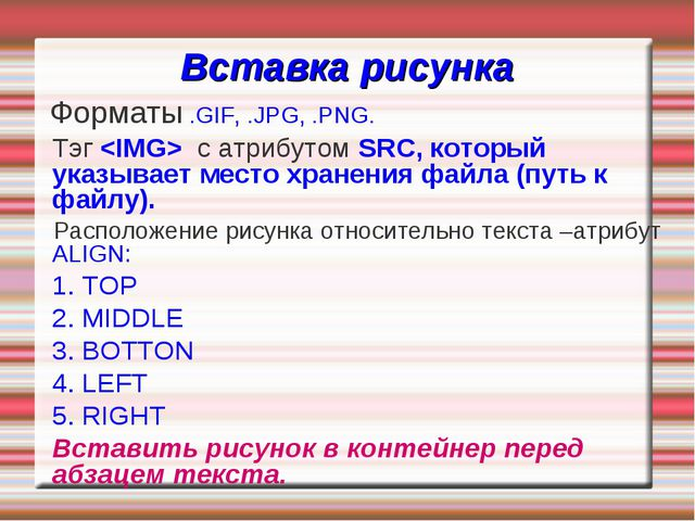 Вставка рисунка Форматы .GIF, .JPG, .PNG. Тэг  с атрибутом SRC, который указы...