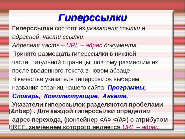 Гиперссылки Гиперссылки состоят из указателя ссылки и адресной части ссылки....