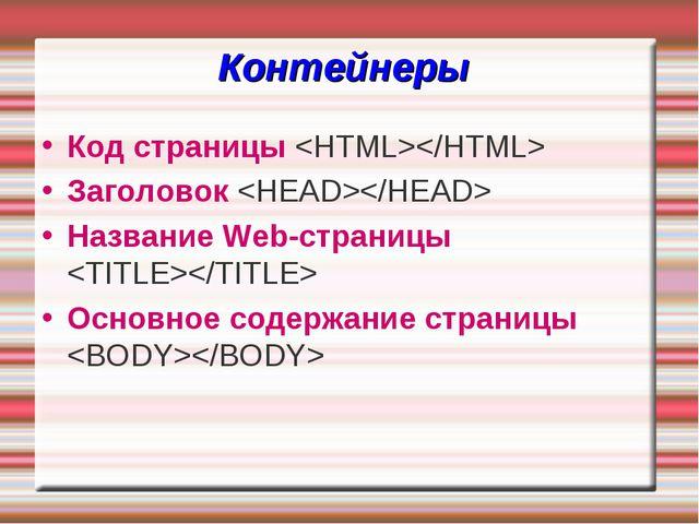 Контейнеры Код страницы  Заголовок  Название Web-страницы  Основное содержани...