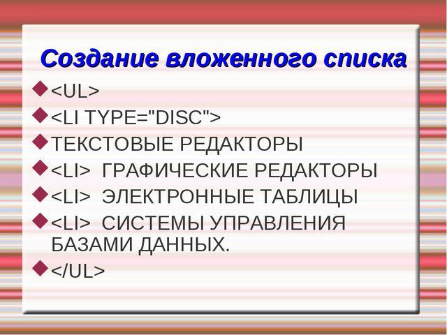 Создание вложенного списка   ТЕКСТОВЫЕ РЕДАКТОРЫ  ГРАФИЧЕСКИЕ РЕДАКТОРЫ  ЭЛЕ...
