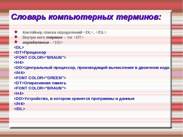Словарь компьютерных терминов: Контейнер списка определений ,  Внутри него те...