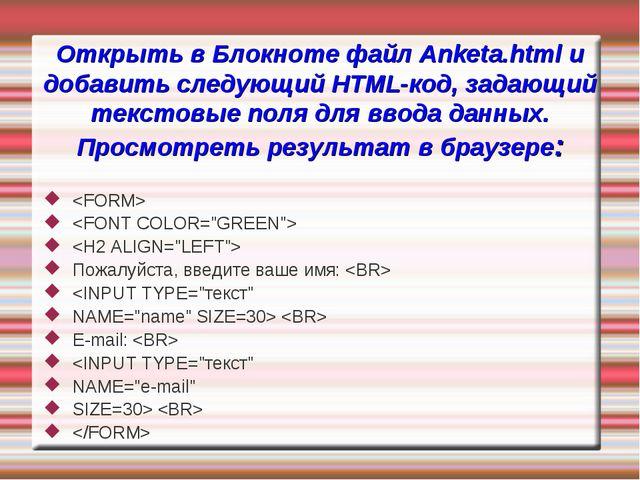 Открыть в Блокноте файл Anketa.html и добавить следующий HTML-код, задающий т...