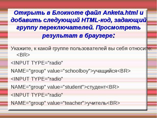 Открыть в Блокноте файл Anketa.html и добавить следующий HTML-код, задающий г...