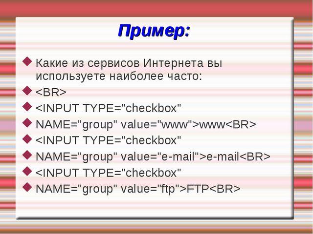 Пример: Какие из сервисов Интернета вы используете наиболее часто:  www e-mai...