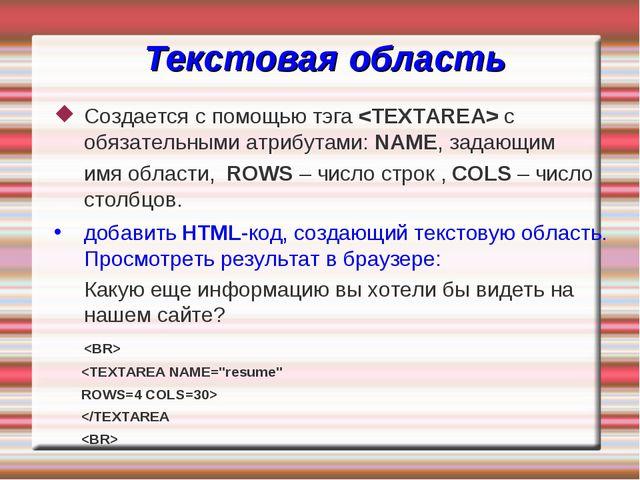 Текстовая область Создается с помощью тэга  с обязательными атрибутами: NAME,...