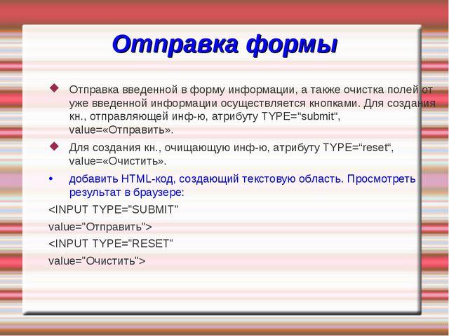 Отправка формы Отправка введенной в форму информации, а также очистка полей о...