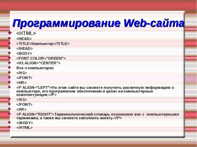 Программирование Web-сайта   Компьютер