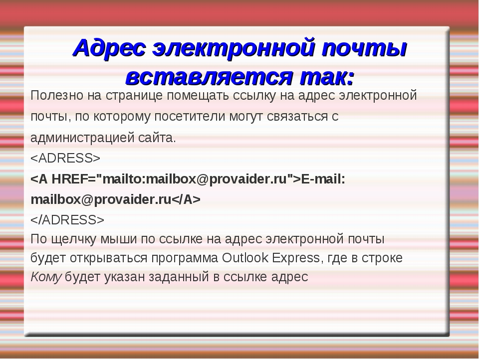 Адрес электронной почты вставляется так: Полезно на странице помещать ссылку...