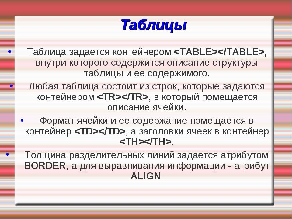 Таблицы Таблица задается контейнером , внутри которого содержится описание ст...