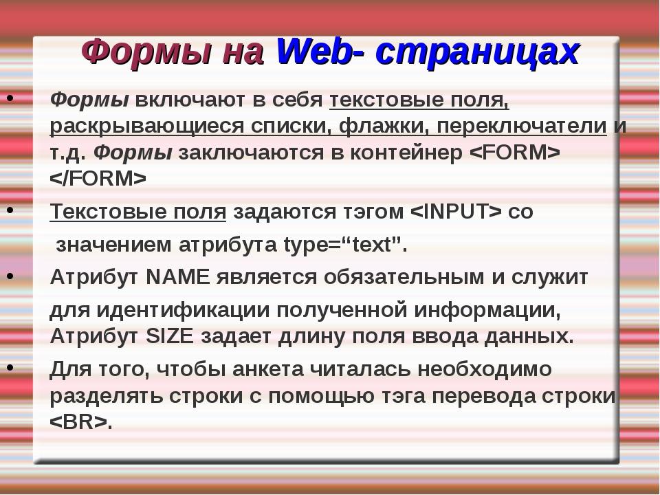 Формы на Web- страницах Формы включают в себя текстовые поля, раскрывающиеся...