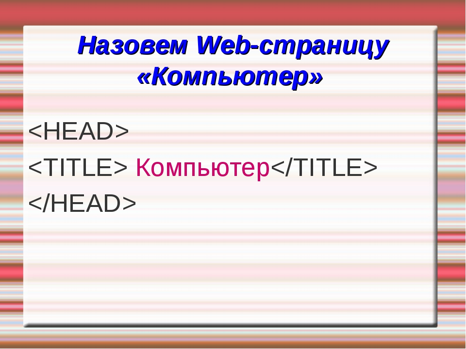 Назовем Web-страницу «Компьютер»   Компьютер