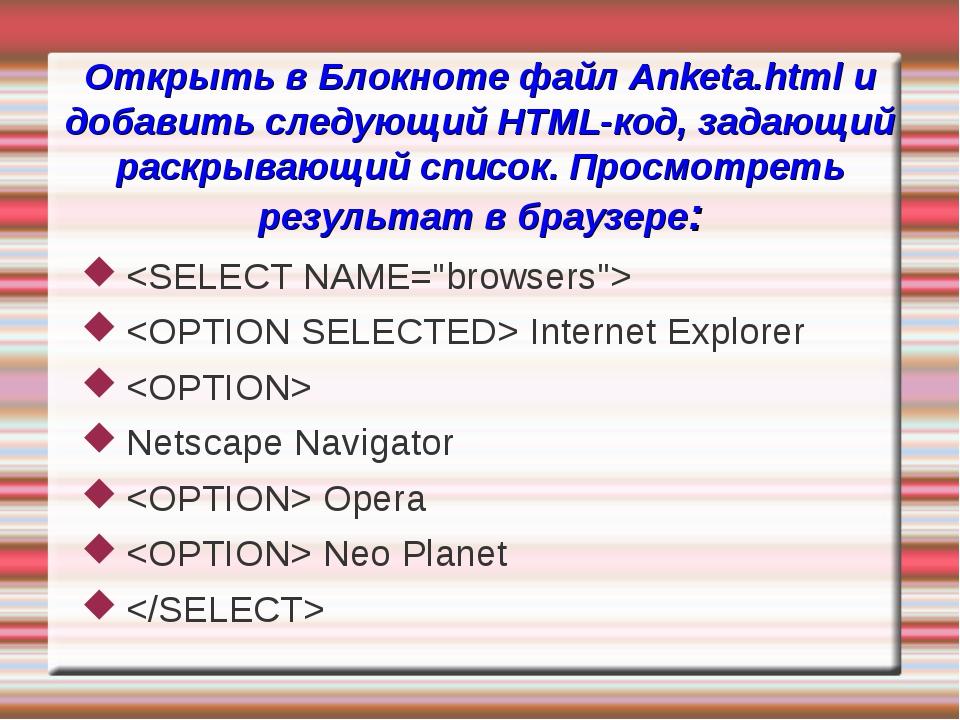 Открыть в Блокноте файл Anketa.html и добавить следующий HTML-код, задающий р...