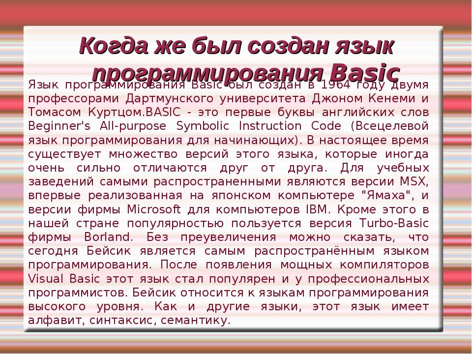 Когда же был создан язык программирования Basic Язык программирования Basic б...
