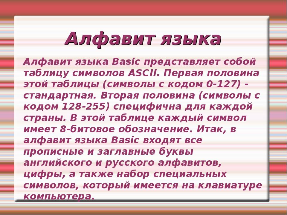 Алфавит языка Алфавит языка Basic представляет собой таблицу символов ASCII....