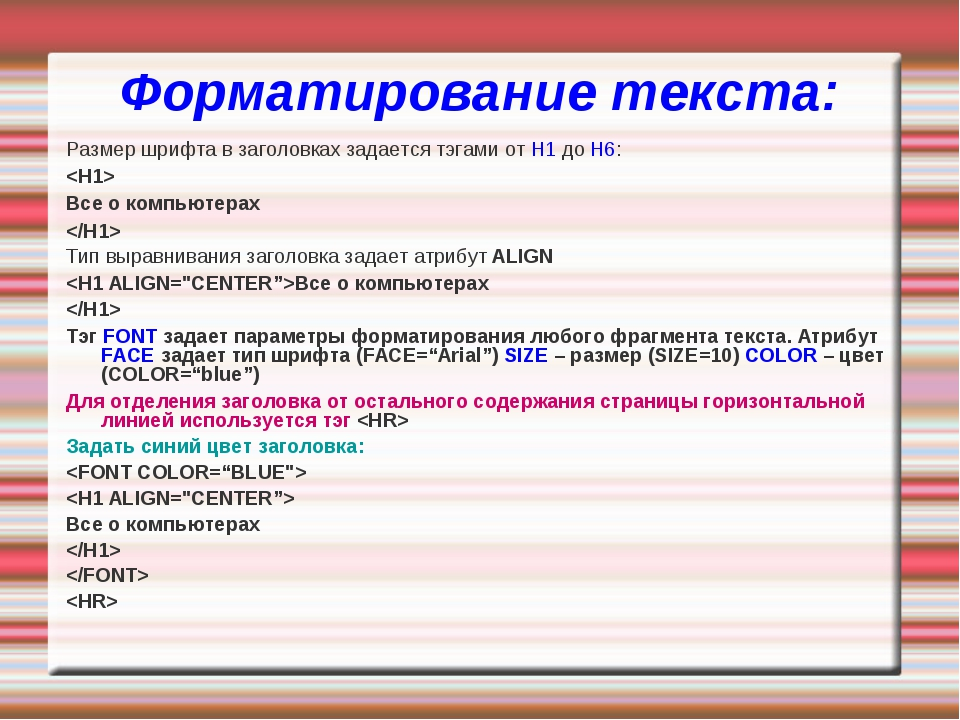 Форматирование текста: Размер шрифта в заголовках задается тэгами от Н1 до Н...