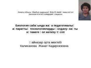 Алматы облысы Жамбыл ауданының білім бөлімінің тамыз кеңесі Биология пәні мұғ