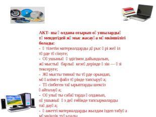 АКТ- ны қолдана отырып оқушылардың төмендегідей жұмыс жасауға мүмкіншілігі бо
