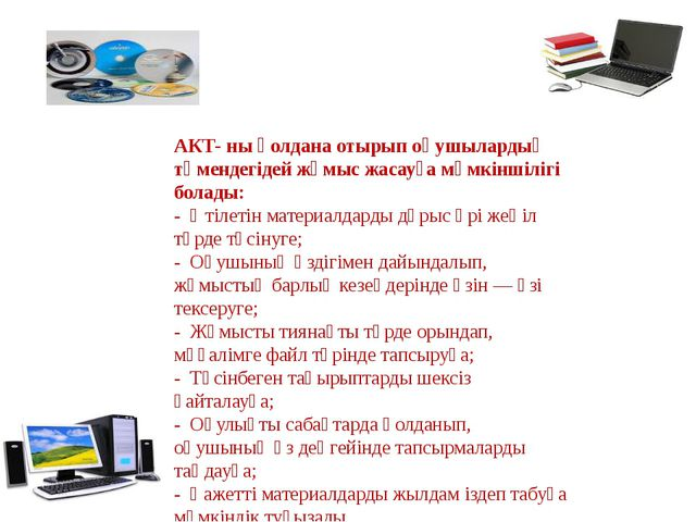 АКТ- ны қолдана отырып оқушылардың төмендегідей жұмыс жасауға мүмкіншілігі бо...