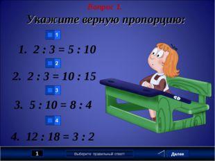 Далее 1 Задание 1 бал. Выберите правильный ответ! Вопрос 1. Укажите верную пр