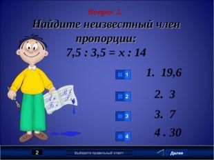 Далее 2 Задание 1 бал. Выберите правильный ответ! Вопрос 2. Найдите неизвестн