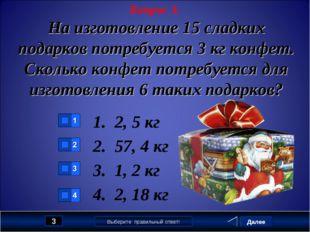 Далее 3 Задание 1 бал. Выберите правильный ответ! Вопрос 3. На изготовление 1