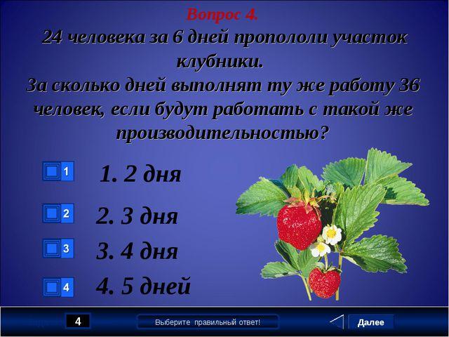 Далее 4 Задание 1 бал. Выберите правильный ответ! Вопрос 4. 24 человека за 6...