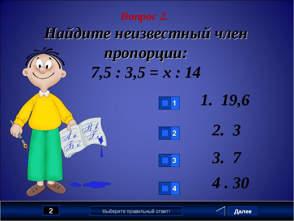 Далее 2 Задание 1 бал. Выберите правильный ответ! Вопрос 2. Найдите неизвестн...