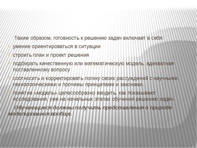 Таким образом, готовность к решению задач включает в себя: умение ориентир...