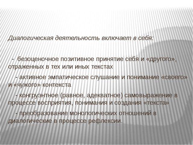 Диалогическая деятельность включает в себя: - безоценочное позитивное принят...