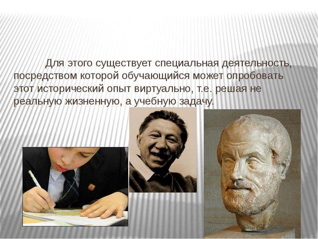 Для этого существует специальная деятельность, посредством которой обучающ...